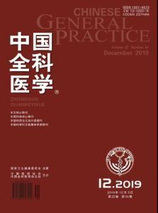 [整刊]《中国全科医学》2019年12月5日