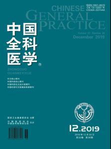 [整刊]《中国全科医学》2019年12月20日