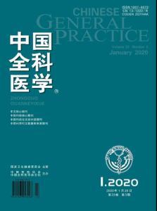 [整刊]《中国全科医学》2020年1月20日