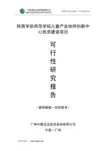 陕西学前师范学院儿童产业协同创新中心可研报告