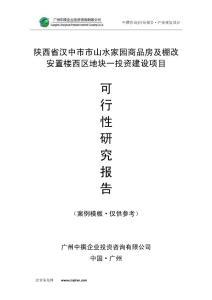 陕西省汉中市市山水家园商品房及棚改安置楼西区地块一可研报告