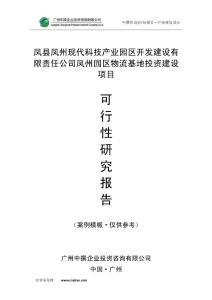 凤县凤州现代科技产业园区开发建设有限责任公司凤州园区物流基地可研报告
