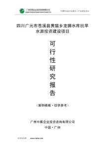 四川广元市苍溪县黄猫乡龙狮水库抗旱水源可研报告