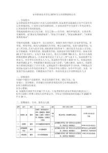 2019年宜春职业技术学院公开招聘教师17名公告
