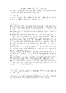 2020年江西省宜春市铜鼓县事业单位人才引进100人(含教师30人)公告