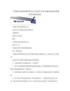 中国南方电网有限责任公司电动汽车非车载充电机技术规范书
