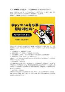 天津python培训机构,学python有必要报培训班吗?