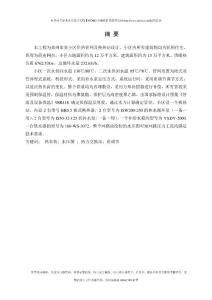 郑州市某小区供热管网及换热站设计