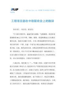 工程项目部在中秋联欢会上的致辞.doc