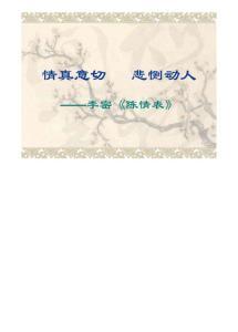 高中语文课件-陈情表