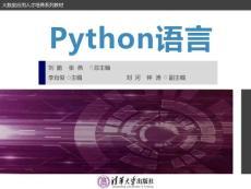 《Python語言》配套PPT之二:基本語法
