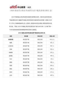 2020湖南省公務員考試職位表下載及查詢分析匯總