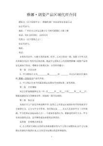 【精品文档】XXX化妆品区域委托代理销售合同