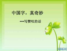 一年级语文课件 中国字真奇..