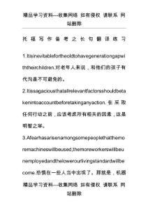 托福写作备考之长翻译练习答案