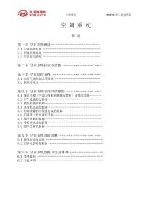 2012比亚迪F3维修手册(上)