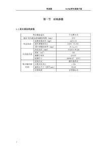 2012比亚迪F3维修手册(下)