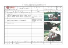 F3 CD控制面板总成单独更换的维修作业指导书