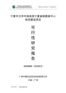 宁夏中卫市中国电信宁夏省级数据中心可研报告