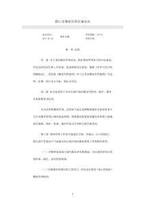 镇江市物业管理实施办法