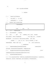 监理、施工常用表格水利工程施工监理规范sl288-2014版