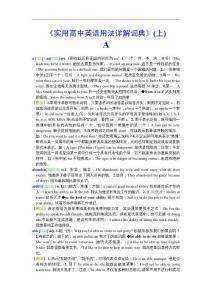 《实用高中英语用法详解词典》(上)(205页)