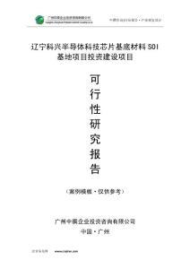 辽宁科兴半导体科技芯片基底材料SOI基地项目可研报告