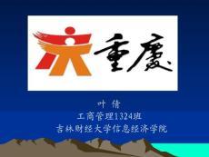 重慶民俗風情