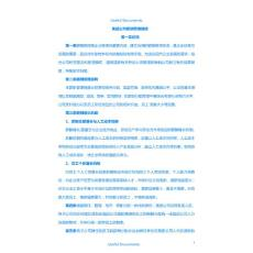 【Selected】集團公司薪酬管理制度.doc
