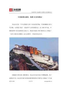 中國最壕古建筑,耗費30多噸黃金!