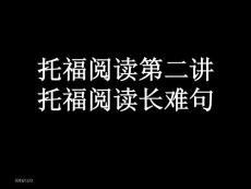 托福阅读长难句(pdf)ppt课件