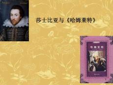 莎士比亚与《哈姆莱特》幻灯片