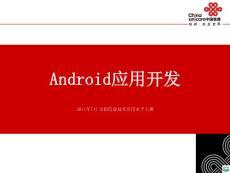 android应用开发大赛培训材料联通ppt课件