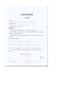 【精品】袁莎入门古筝教材