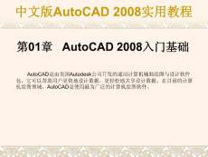Auto Cad教程