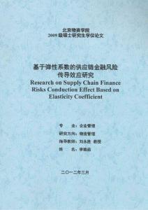 基于弹性系数的供应链金融风险传导效应研究