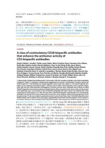 免疫大动作!Science子刊重磅:CD28双特异性抗体惊人问世,灵长类使用安全