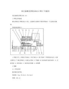 米巴赫激光焊機HSL21