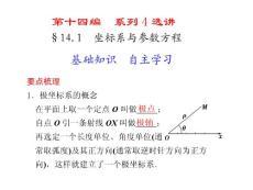 坐标系与参数方程复习演示..