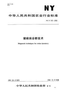 NYT545-2002猪痢疾诊断技术