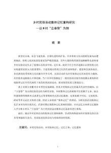 """乡村民俗活动集体记忆重构研究——以M村""""立春祭""""为例"""