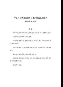 中华人民共和国政府和美利坚合众国政府经济贸易协议