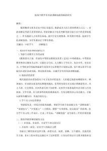 论文《提高中职学生导游讲..