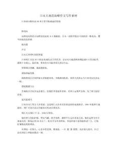 日本大地震海啸作文写作素..