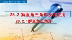 人教部編版九年級數學下冊同步教學PPT課件 28.2.1 解直角三角形