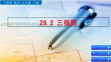 人教部編版九年級數學下冊同步教學PPT課件 29.2 三視圖