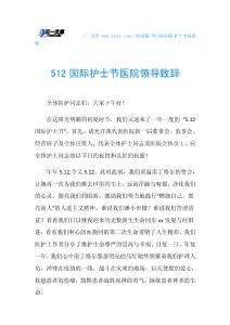 512國際護士節醫院領導致辭.doc