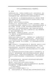 中华人民共和国政府信息公..