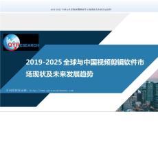 2019-2025全球與中國視頻剪輯軟件市場現狀及未來發展趨勢