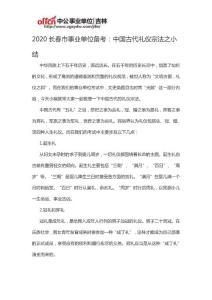 2020長春市事業單位備考:中國古代禮儀宗法之小結